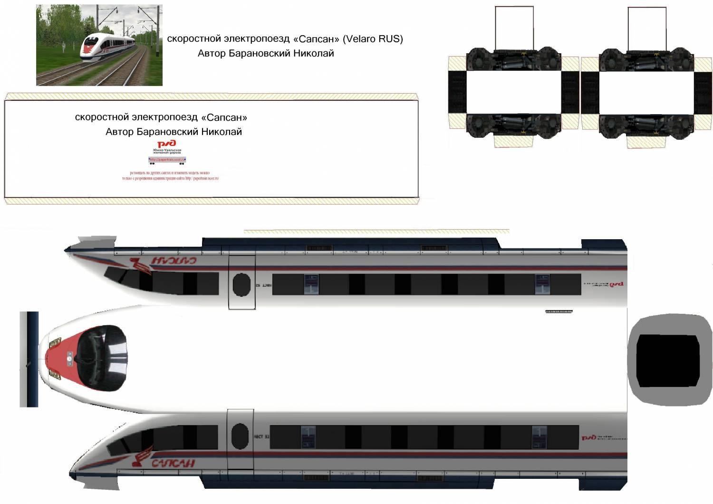 Смотреть как сделать поезд из бумаги